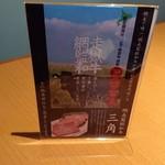 焼肉マルイシ - メニュー