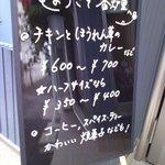 Curry&Cafe香炉里 - ウェルカムボード