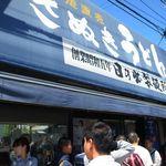日の出製麺所 -