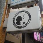 Cafe MOCO - タバコぷかぷか