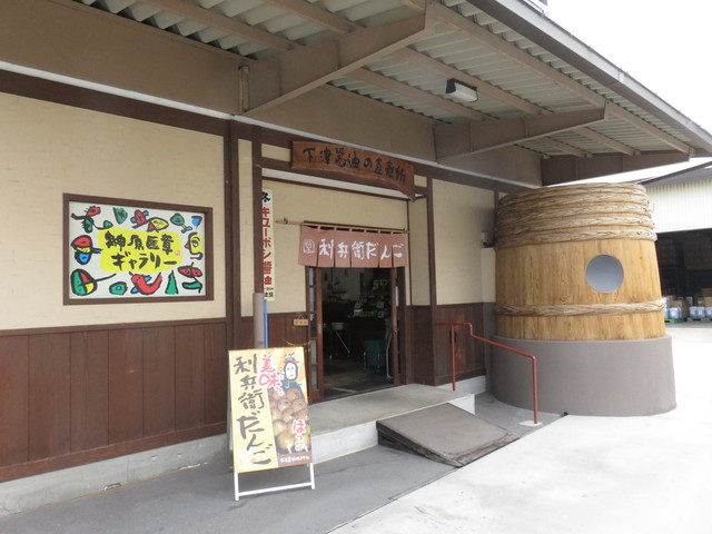 下津醤油株式会社 - 東一身田/和...