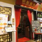 中華料理 明和酒家 - 外観