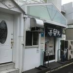 吾里丸 - 入口は小さいですが中は広くですよ