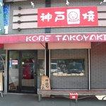 神戸蛸焼 -