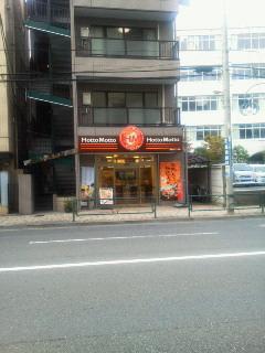 ほっともっと 東品川3丁目店