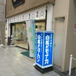 52832688 - 白松がモナカ本舗☆