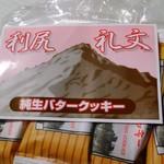 52832838 - 利尻・礼文 純生バタークッキー 380円