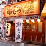 串たつ - 地下鉄名古屋駅1番出口から徒歩1分です