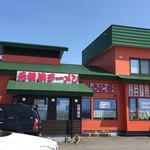 みさき食堂 - 海沿いにございます元祖浜ラーメンのお店です。