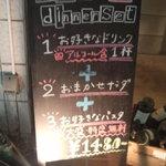 1173 - ichi ichi nana san - - メニューの看板