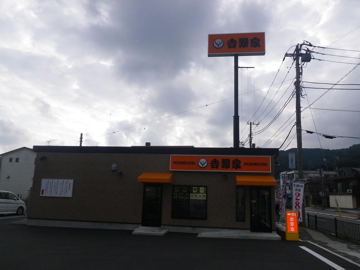 吉野家 135号線伊東店 name=
