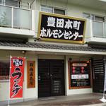 豊田本町ホルモンセンター総本家 - 外観です、お店の右手(駅側が)駐車場4台分