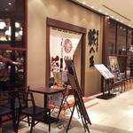 52854509 - 浜松町駅北口、ハマサイト2階にあるお店です。