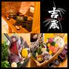 九州地鶏居酒屋 吉蔵 - その他写真: