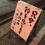 いまどき安兵衛 - いまどき安兵衛(高知県高知市はりまや町)営業時間