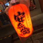 いまどき安兵衛 - いまどき安兵衛(高知県高知市はりまや町)提灯