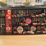回転寿司 寿し一貫 - 回転寿司 寿し一貫 あぞうの店(高知県高知市薊野北町)