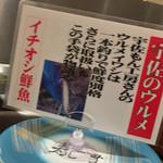 回転寿司 寿し一貫 - 回転寿司 寿し一貫 あぞうの店(高知県高知市薊野北町)メニュー