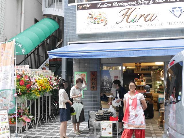 インディアンレストラン ワイン&バル HIRA 大門店