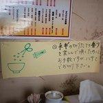 天下GO!麺 - 天下GO!麺
