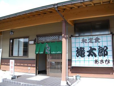 滝太郎あさひ - 鶴岡(郷土料理(その他))