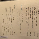 旬彩 杉たに - メニゥ