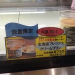マーロウ -  160617神奈川 マーロウ逗子店 数量限定北海道フレッシュクリームプリン750円