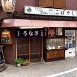 小ばやし - 新宿ど真ん中のうなぎ専門店!
