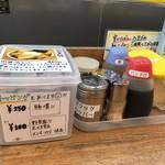 野郎ラーメン - 名脇役の調味料たち!