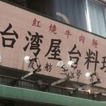 霞舫飯店 - 霞舫飯店の浅草店です