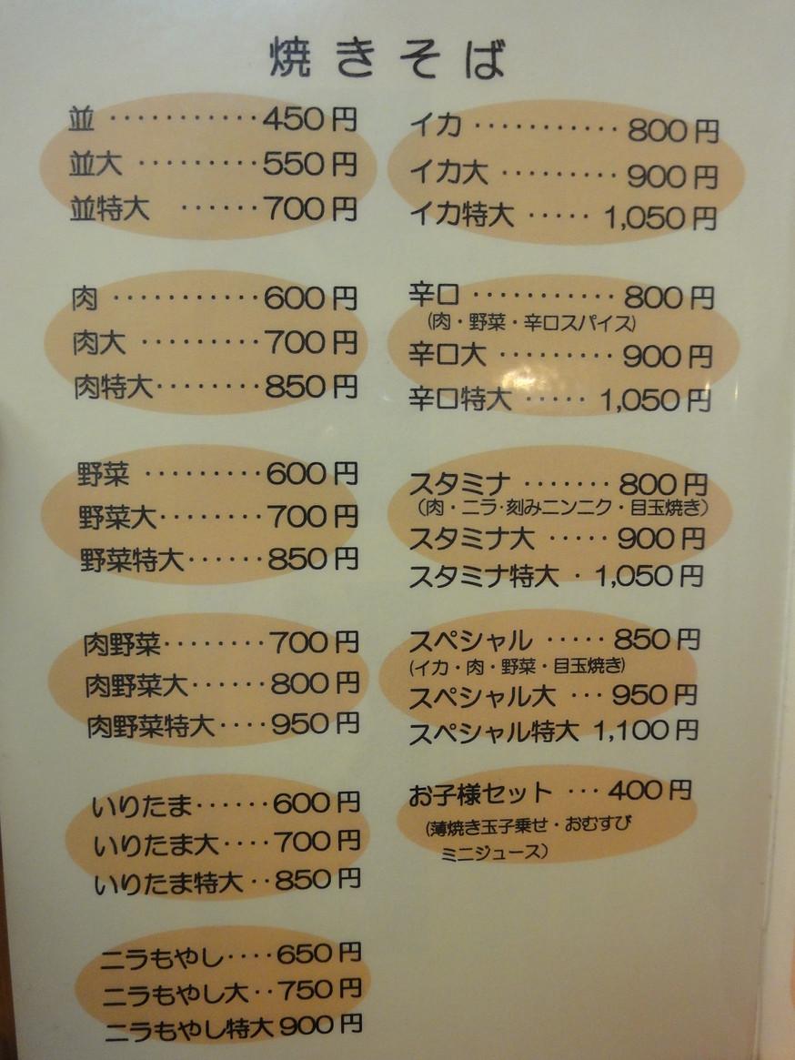 たけしや 南店 name=