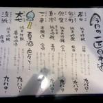 一匠 - 日本酒の一部メニュー。
