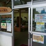 地産他消いかきん茶屋 - 緑と水の教室
