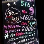 黒ひげKITCHEN516 - 外観