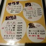 黒ひげKITCHEN516 - メニュー