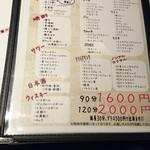 黒ひげKITCHEN516 - 飲み放題