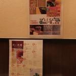 個室和食 六禄 -