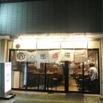 八郎酒場 -