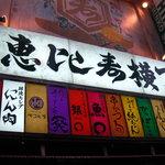 5288149 - 恵比寿横丁の入口