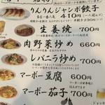52883341 - メニュー2 一品料理