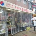 キムチの山田商店 - 外観