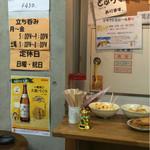桝田商店 -