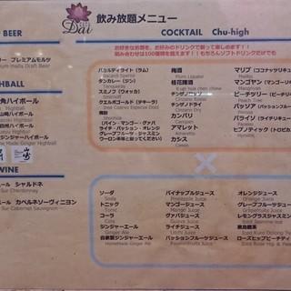 全100種類以上が!2時間ゆっくり!飲み放題¥1,500~!