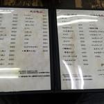 焼肉定食専門店 十番 -