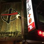 52888480 - 焼肉定食専門店 十番