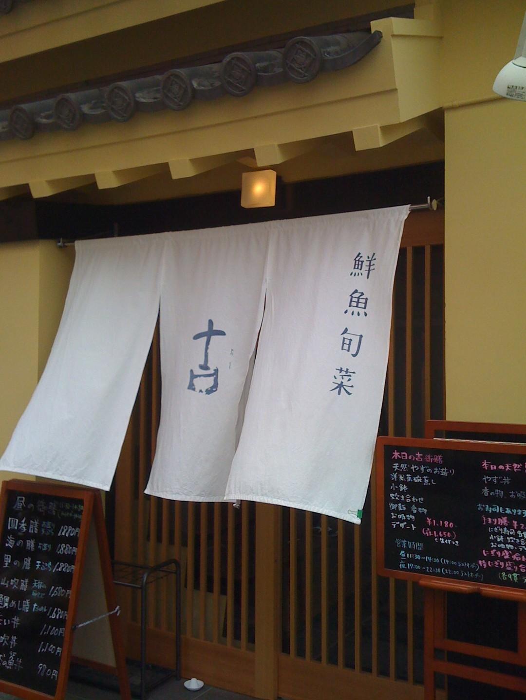 鮮魚旬菜 吉