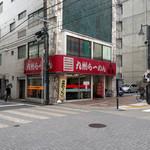 九州ラーメン 桜島 - 外観(20160629)