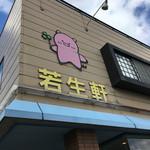 レストラン 若生軒 -