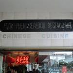 Fook Yuen Seafood Restaurant - 入り口の看板