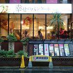 幸せのパンケーキ - 大きな看板でわかりやすい店舗